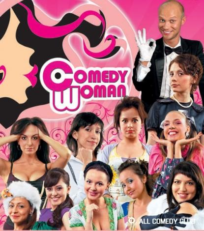 Артисты Comedy Woman