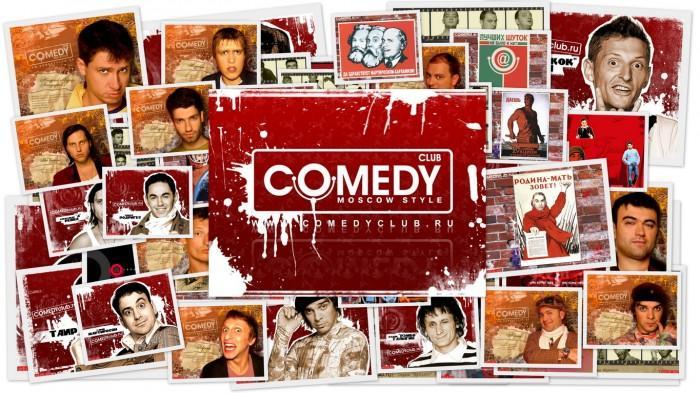 Артисты Comedy Club