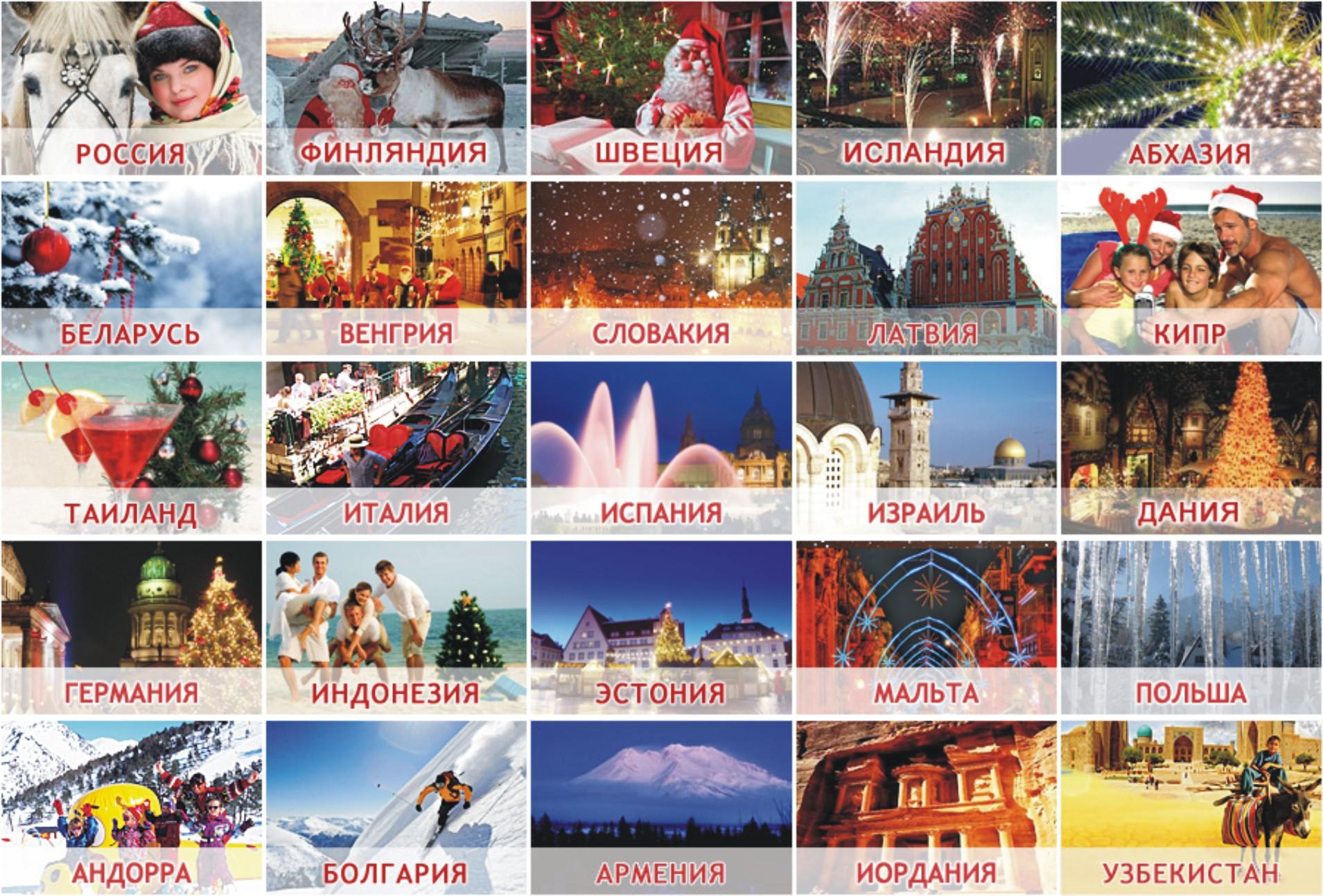 Новогодние туры и путешествия