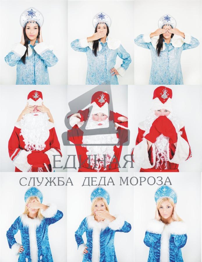 Дед Мороз для особенных детей